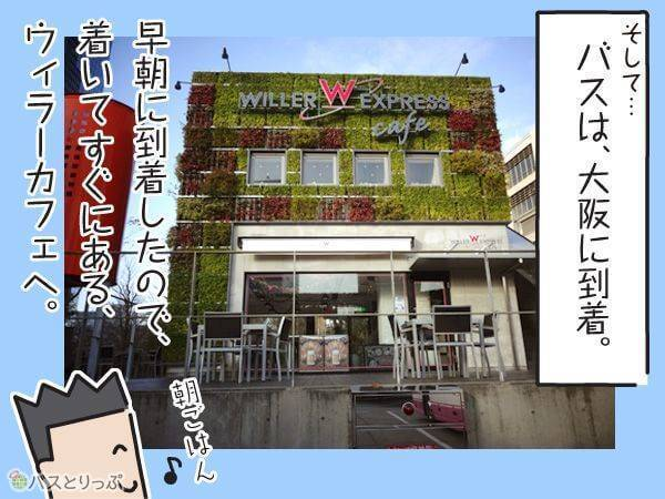 そして…バスは、大阪に到着。早朝に到着したので、着いてすぐにある、ウィラーカフェへ。朝ご飯♪