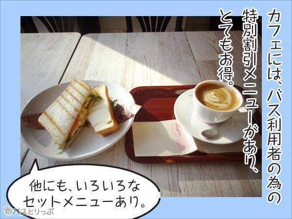 カフェにはバス利用者の特別割引メニューがあり、とてもお得。他にも、いろいろなセットメニューあり。