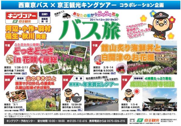 年末の買出しツアーや初詣、イチゴ狩り… 京王観光と西東京バスがコラボ ...