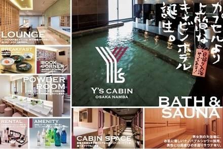 VIPライナーと長谷川ホテル&リゾートがコラボ! 夜行バス利用者にうれしい朝食&入浴の割引特典プランを開始