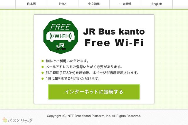 JRバス関東の無料車内Wi-Fiも利用できる。