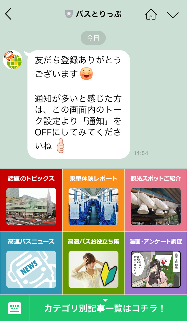 LINE@リッチメニュー・カテゴリ別