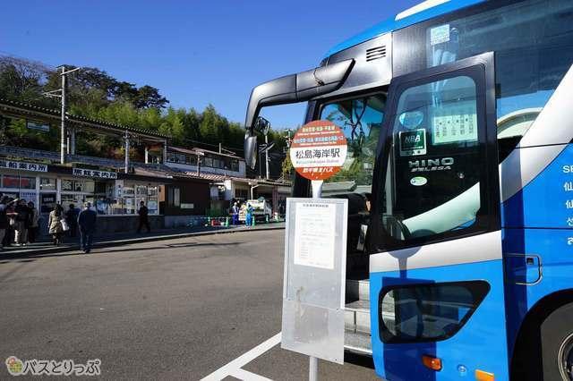 青空の松島海岸駅に到着しました