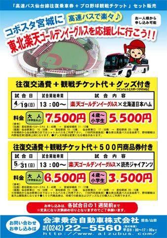 会津バス 楽天イーグルス応援企画!高速バス『仙台線』お得な企画乗車券を発売!