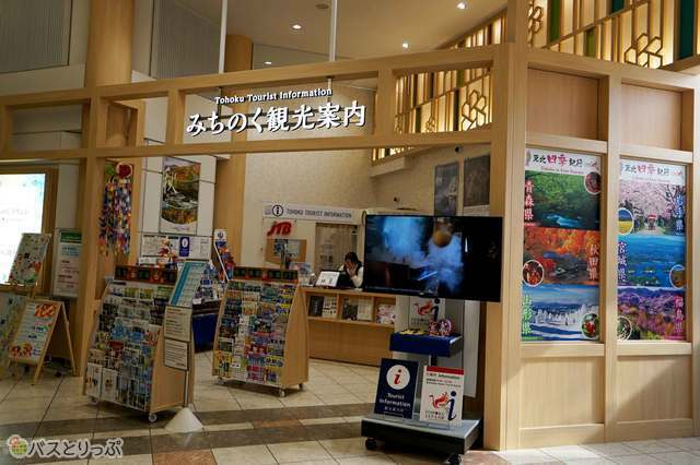 みちのく観光案内所で情報と一緒にバスチケットも購入できます