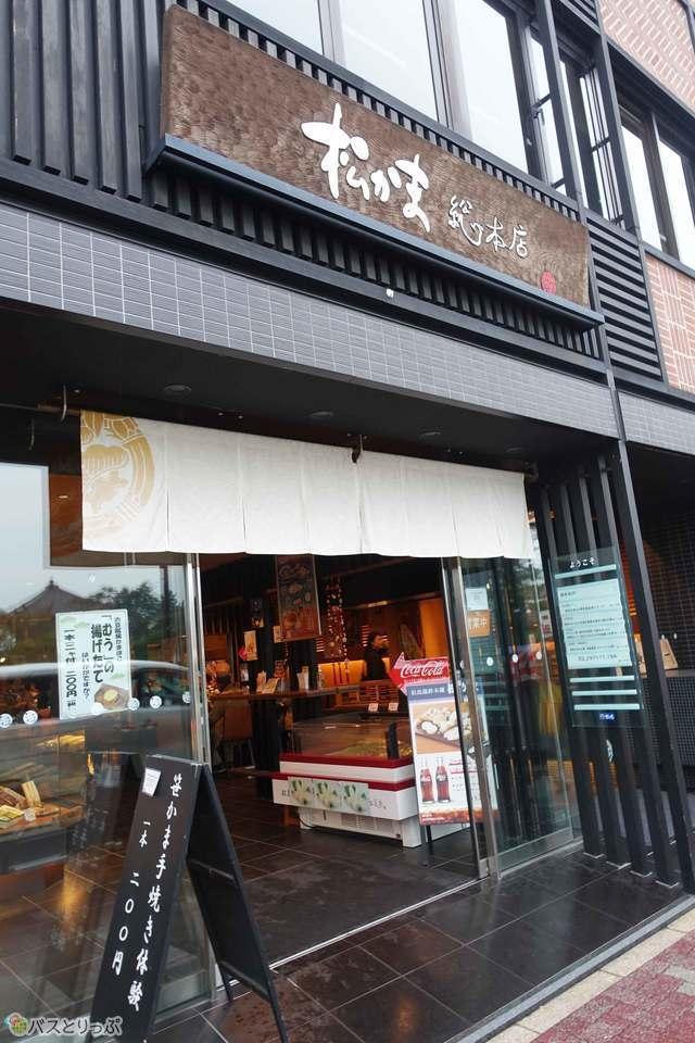 松かま総本店で笹かまぼこ手焼き体験