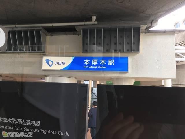 小田急線・本厚木駅に到着!