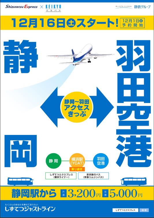 静岡〜羽田アクセスきっぷ