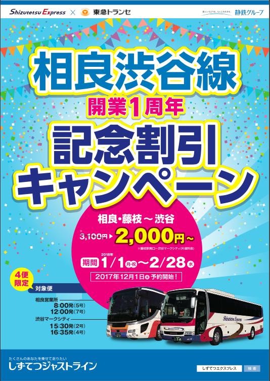 相良〜渋谷開業1周年キャンペーン