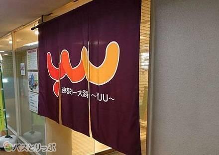 京都タワー大浴場~YUU~.jpg