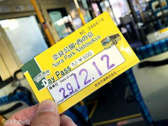 奈良公園周辺を楽しむのに絶対便利な1日乗車券