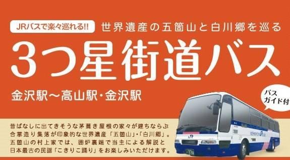 hokuriku_banner (1).jpg