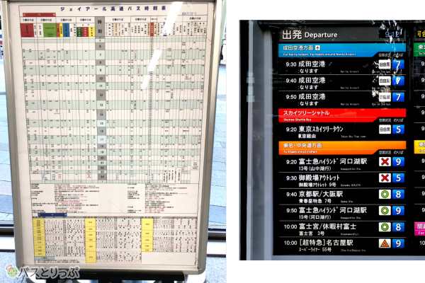 時刻表と電光掲示板にバス便が表示される.png