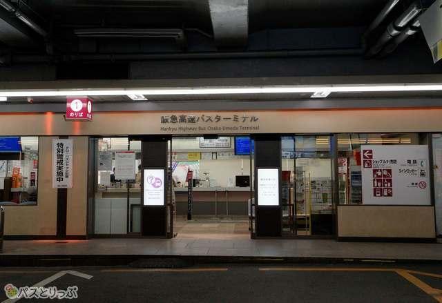大阪のど真ん中梅田にある大きなバスターミナルがこちらです