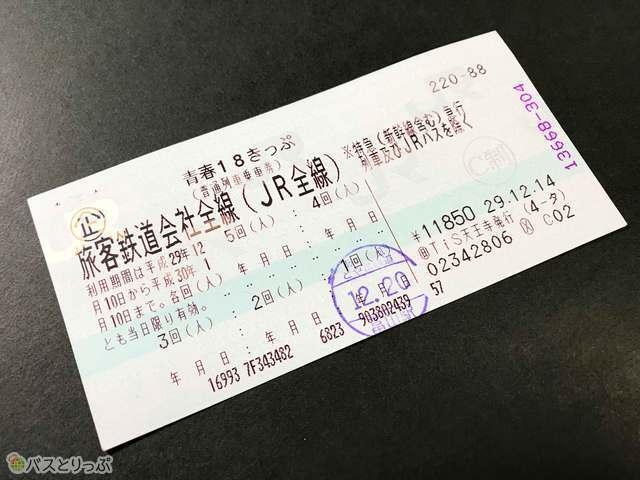 青春18きっぷはJR普通列車専用乗車券