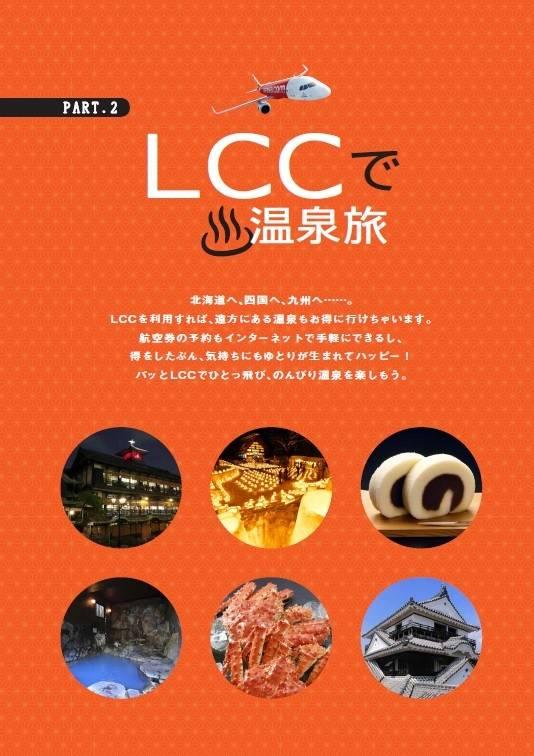 LCCで温泉旅