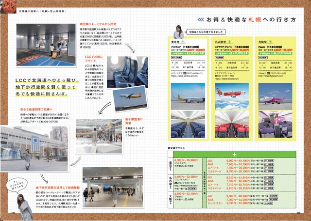 札幌への最安値アクセス
