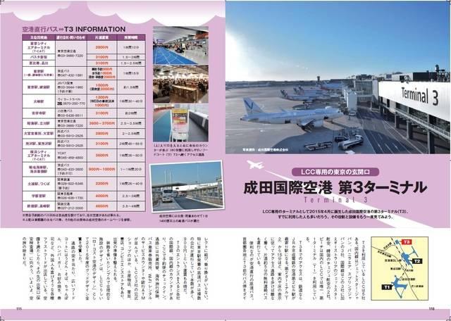成田国際空港 第3ターミナルガイド