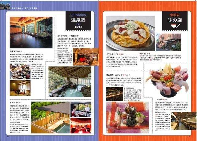 金沢のおすすめグルメ&温泉宿