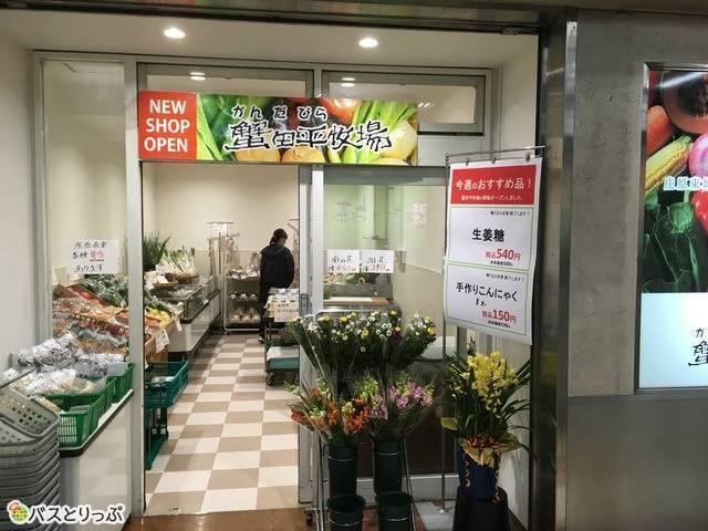 花や野菜を販売するお店もある