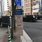 広島駅南口 セブンイレブン広島松原町店前 バス停