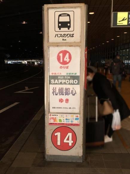 新千歳空港から札幌都心へ直行!