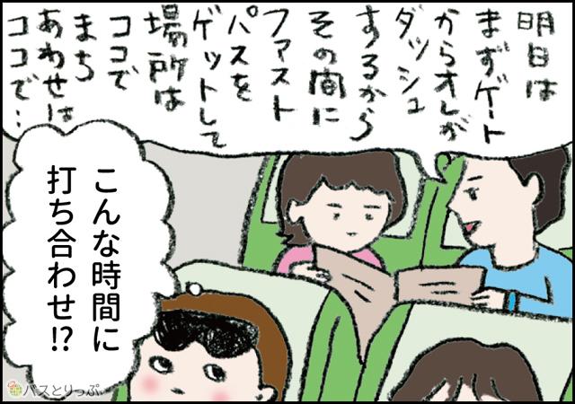 ディズニー2.jpg