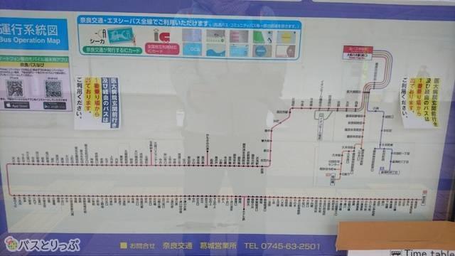 バス停の運行系統図に表示された165の停留所