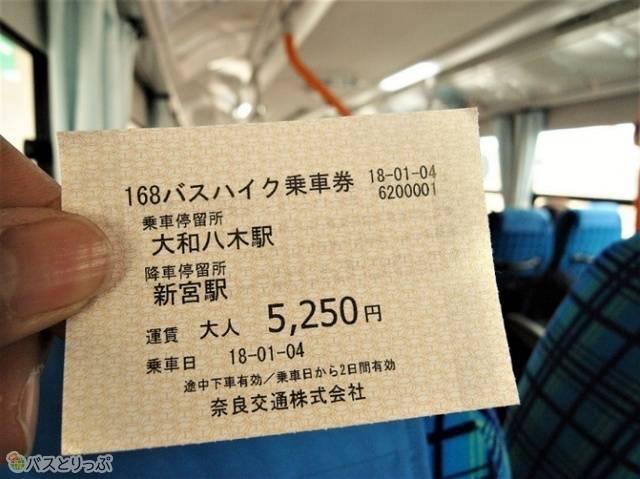 168バスハイク乗車券