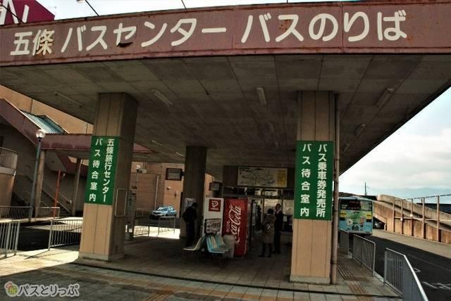 1カ所目のトイレ休憩は「五条バスセンター」