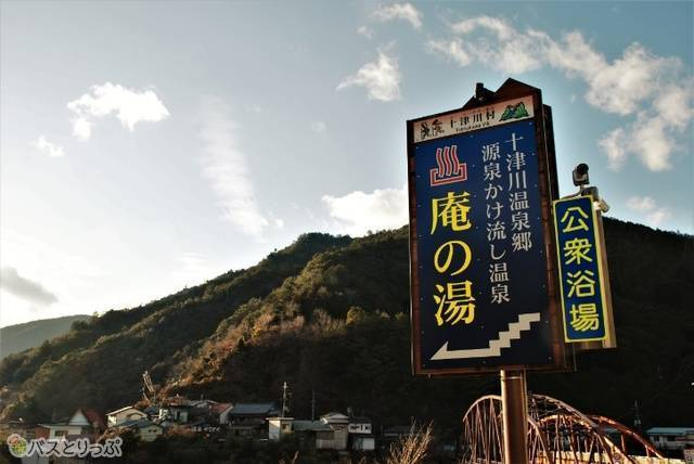 停留所「十津川温泉」の目の前に公衆浴場があります