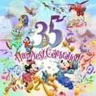 """東京ディズニーリゾート 35周年""""Happiest Celebration!"""".jpg"""