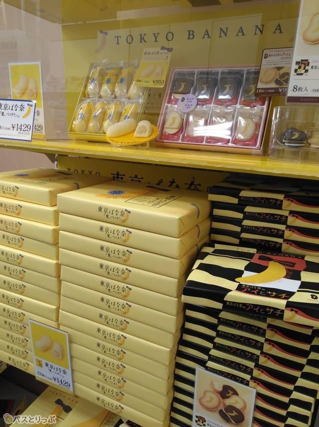 バスタのファミマでは「東京ばな奈」など定番の土産が販売されている