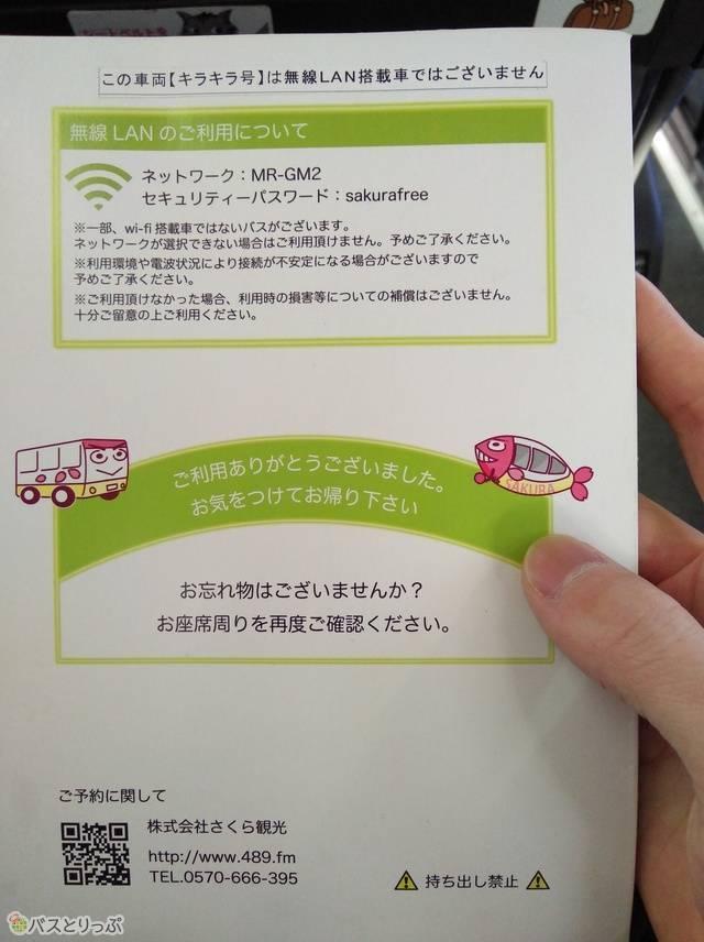 車両によっては無料Wi-Fiも完備されている