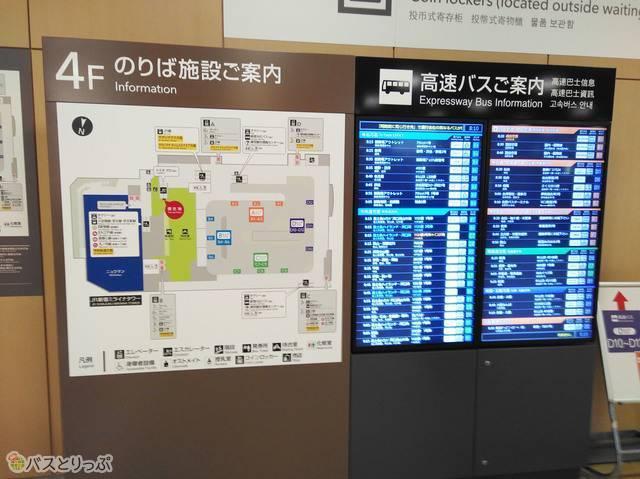 インフォメーション近くにある電光表示板で乗り場をチェック
