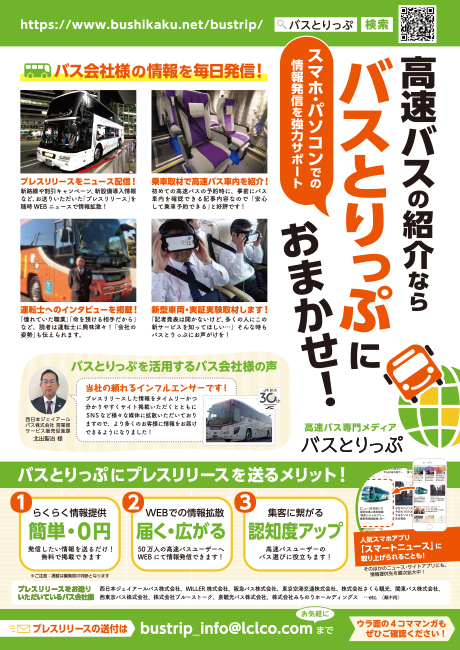 バスとりっぷへの高速バスに関するプレスリリース送付依頼チラシ表面