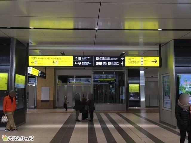 「新幹線のりば」改札を出たら、北口へ進みます