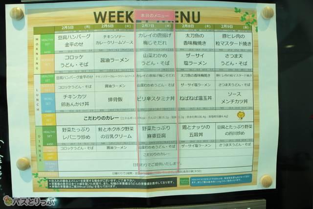 週間のメニュー表