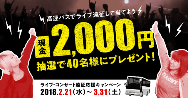 OGP_concert_cashback.png