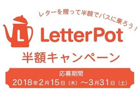 ブルーライナー キングコングの西野亮廣氏考案「レターポット」を送ると運賃が半額に! キャンペーンを2/15から実施
