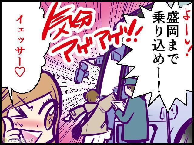 「よーし! 盛岡まで乗り込めー!」「イエッサー♡」気分アゲアゲな二人。
