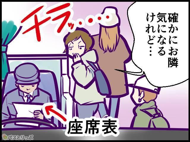 「お隣の席が空席なのか気になるな・・・。」運転士さんが持っている座席表をチラッと覗いてみる。