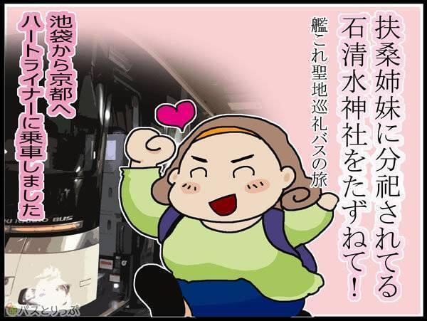 扶桑姉妹に分祀されてる石清水神社をたずねて!艦これ聖地巡礼バスの旅。池袋から京都へハートライナーに乗車しました。