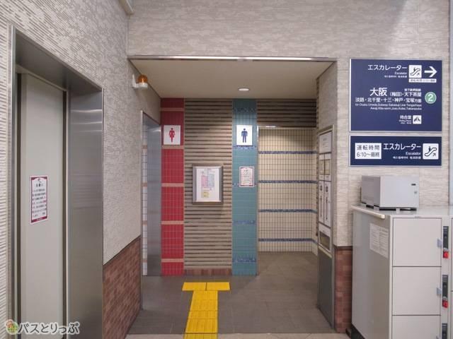 駅ナカトイレ