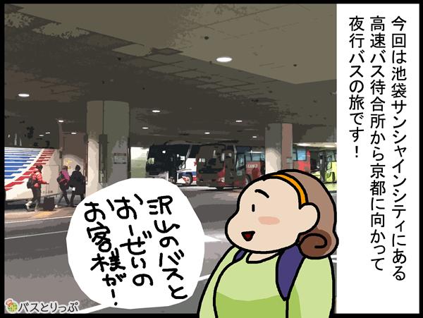 今回は池袋サンシャインシティにある高速バス待合所から京都に向かって夜行バスの旅です!たくさんのバスとおーぜいのお客様が!