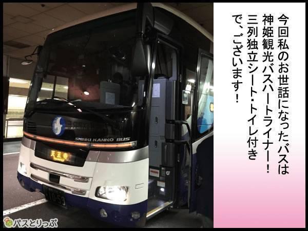 今回私のお世話になったバスは神姫観光バスハートライナー!三列独立シート・トイレ付きで、ございます!