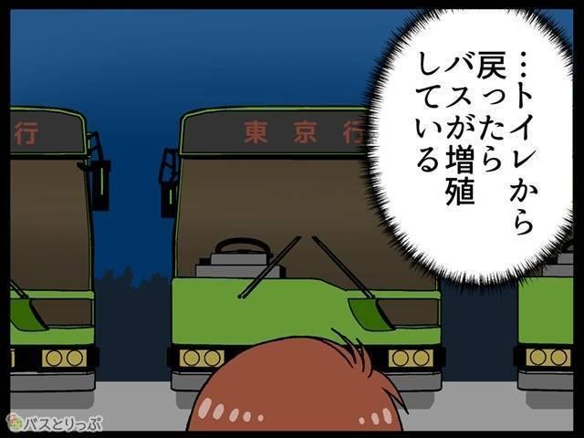トイレから戻ったらバスが増殖している