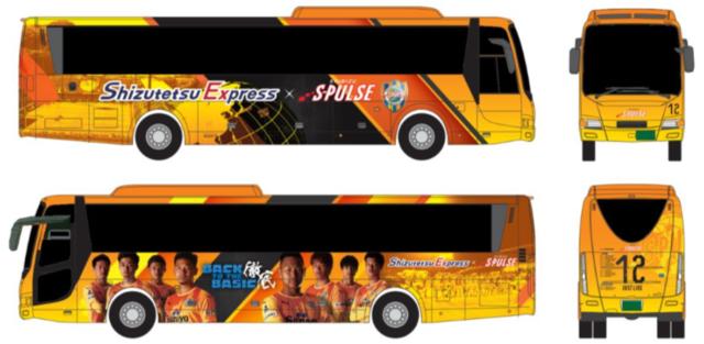 清水エスパルス応援バス