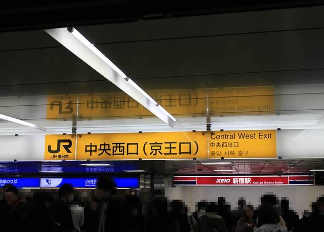新宿駅西口26番・27番のりば アクセス方法_01.jpg