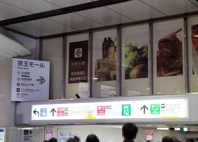 新宿駅西口26番・27番のりば アクセス方法_03.jpg